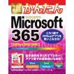 今すぐ使えるかんたんMicrosoft 365 Word Excel PowerPoint Outlook / 技術評論社編集部 / AYURA