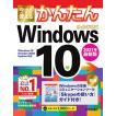 今すぐ使えるかんたんWindows 10 / オンサイト / 技術評論社編集部