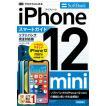 ゼロからはじめるiPhone 12 miniスマートガイド〈ソフトバンク完全対応版〉 / リンクアップ