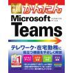今すぐ使えるかんたんMicrosoft Teams / リンクアップ