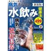 病気が治る!水飲み健康法 熱中症から肥満、肩こりまで「水」が解決! / 藤田紘一郎