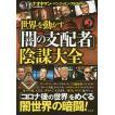 世界を動かす「闇の支配者」陰謀大全 / ナオキマン / ベンジャミン・フルフォード / 山口敏太郎