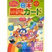 日本歴史カード タイムトラベル 小学3〜6年生 / 進学教室サピックス小学部
