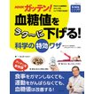 NHKガッテン!血糖値をラク〜に下げる!科学の特効ワザ 「脱・糖尿病」らくらく実現BOOK / NHK科学・環境番組部
