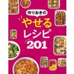 作りおきのやせるレシピかんたん!201/新星出版社編集部/レシピ