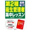 第2種衛生管理者集中レッスン '19年版 / 加藤利昭 / コンデックス情報研究所