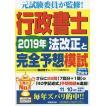 行政書士2019年法改正と完全予想模試 / 織田博子 / コンデックス情報研究所