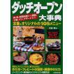 ダッチオーブン大事典 肉・魚・野菜料理から燻製、ご飯、パン、デザートまで 定番&オリジナル105メニュー / 太田潤