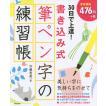 30日で上達!書き込み式筆ペン字の練習帳 / 加藤恵美