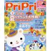 PriPri 2019年7月号