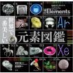 世界で一番美しい元素図鑑 / セオドア・グレイ / ニック・マン / 若林文高