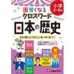 自由自在賢くなるクロスワード日本の歴史 小学3~6...