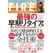 FIRE最強の早期リタイア術 最速でお金から自由になれる究極メソッド / クリスティー・シェン / ブライス・リャン / 岩本正明