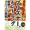 プリズナートレーニング 超絶!!グリップ&関節編 / ポール・ウェイド / 山田雅久