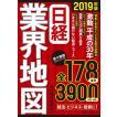 日経業界地図 2019年版 / 日本経済新聞社