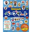 アレンジ・たっぷりペープサート 全13作品・アレンジ+24カラー型紙つき / 阿部恵