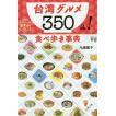台湾グルメ350品!食べ歩き事典 ポケット版 / 光瀬憲子