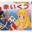 世界名作ファンタジー 8/平田昭吾/高橋信也/子供/絵本