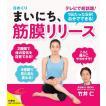 日めくりまいにち、筋膜リリース/竹井仁