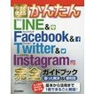 今すぐ使えるかんたんLINE & Facebook & Twitte...