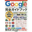 Googleサービス完全ガイドブック これ1冊で全部わかる! / リンクアップ