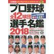 プロ野球全12球団選手名鑑 2018