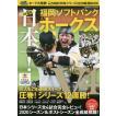 ホークス優勝!プロ野球SMBC日本シリーズ2020総括BOOK 4年連続日本一!福岡ソフトバンクホークス