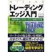 トレーディングエッジ入門 利益を増やしてドローダウンを減らす方法 / ボー・ヨーダー / 井田京子