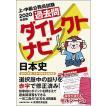 過去問ダイレクトナビ日本史 上・中級公務員試験 2020年度版 / 資格試験研究会