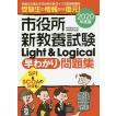 市役所新教養試験Light & Logical早わかり問題集 2020年度版 / 資格試験研究会