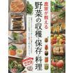農家が教える野菜の収穫・保存・料理 おいしいレシピ229 / 西東社編集部