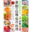 里山食堂が教える果樹の収穫・保存・料理 おいしいレシピ368 / 西東社編集部 / レシピ
