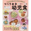 つくりおき幼児食 まとめて作ってすぐラクごはん♪ 1歳半〜5歳 / 新谷友里江