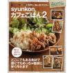 syunkonカフェごはん 2 / 山本ゆり / レシピ