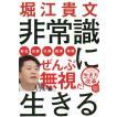 非常識に生きる / 堀江貴文