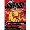 みんなのPython Lightweight Language Python Definitive Guide / 柴田淳