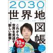 2030年の世界地図帳 あたらしい経済とSDGs、未来への展望 / 落合陽一