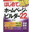 はじめてのホームページ・ビルダー22 / 桑名由美