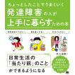 ちょっとしたことでうまくいく発達障害の人が上手に暮らすための本 / 村上由美