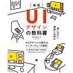 UIデザインの教科書 マルチデバイス時代のインターフェース設計 / 原田秀司