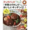 クックパッド☆栄養士のれしぴ☆のおいしいキッチン♪ 2 / 上地智子 / レシピ