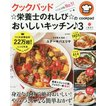 クックパッド☆栄養士のれしぴ☆のおいしいキッチン♪ 3 / 上地智子 / レシピ