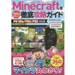 Minecraftを100倍楽しむ徹底攻略ガイド / タトラエディット