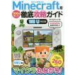 Minecraftを100倍楽しむ徹底攻略ガイド / タトラエディット / ゲーム