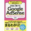 元Google AdSense担当が教える本当に稼げるGoogle AdSense 収益・集客が1.5倍UPするプロの技60 / 石田健介