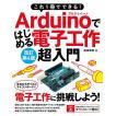 これ1冊でできる!Arduinoではじめる電子工作超入門 豊富なイラストで完全図解! / 福田和宏