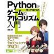 Pythonで作って学べるゲームのアルゴリズム入門 / 廣瀬豪