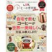 LDKコーヒーの便利帖 おうちで最高に美味しいコーヒーを飲む方法、教えます!