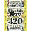 MONOQLOお得技大全 2021