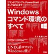 Windowsコマンド環境のすべて コマンドプロンプト、PowerShellそしてWSLまで / 五十嵐貴之